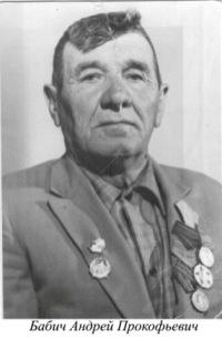 Бабич Андрей Прокофьевич