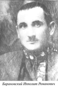Барановский Ипполит Романович