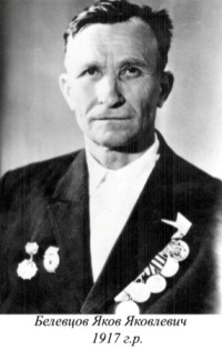 Белевцов Яков Яковлевич