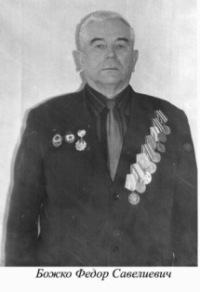 Божко Федор Савельевич