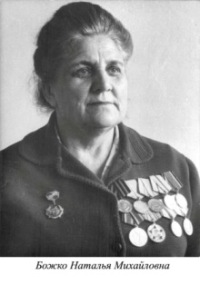 Божко Наталья Михайловна