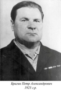 Брагин Петр Александрович