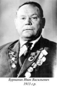 Бурмакин Иван Васильевич
