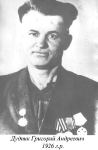 Дудник Григорий Андреевич