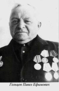 Голсев Павел Ефимович