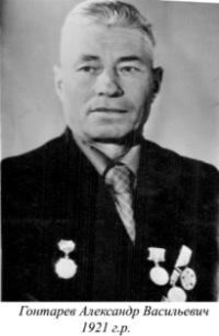 Гонтарев Александр Васильевич