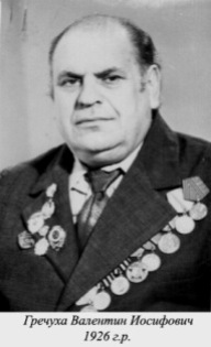 Гречуха Валентин Йосопович