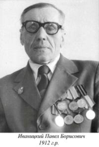 Иваницкий Павел Борисович