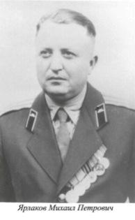 Ярлаков Михаил Петрович
