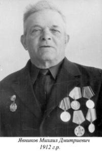 Явников Михаил Дмитриевич