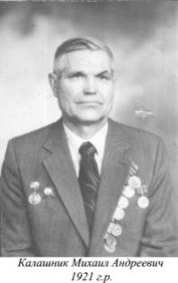 Калашник Михаил Андреевич