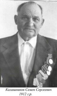 Калашников Семен Сергеевич