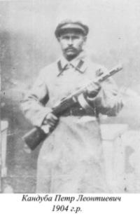 Кандуба Петр Леонтиевич