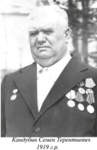 Кандубин Семен Терентиевич