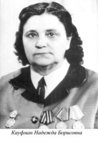 Кауфман Надежда Борисовна