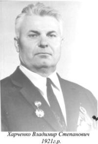 Харченко Владимир Степанович