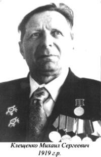 Клещенко Михаил Сергеевич