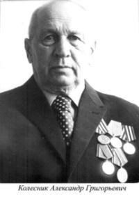 Колесник Александр Григорьевич