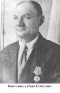 Корнилович Иван Петрович