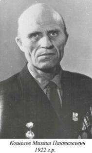 Кошелев Михаил Пантелеевич