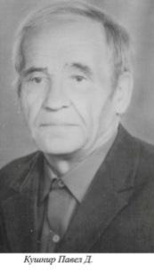 Кушнир Павел Д.