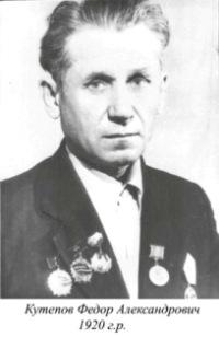 Кутепов Федор Александрович