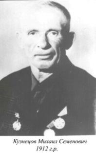 Кузенецов Михаил Семенович