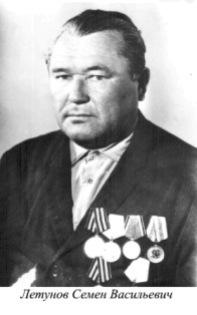 Летунов Семен Васильевич