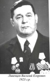 Ливенцев Василий Егорович