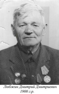 Любжин Дмитрий Дмитриевич