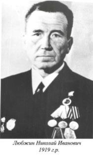 Любжин Николай Иванович