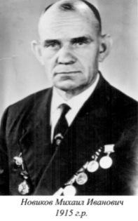 Новиков Михаил Иванович