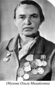 Обухова Ольга Михайловна