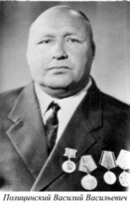 Полициский Василий Васильевич