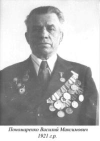 Понаморенко Василий Максимович