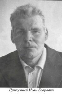 Прилуцкий Иван Егорович
