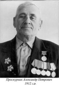 Проскурин Александр Петрович