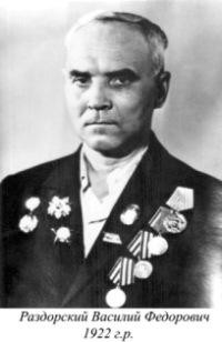 Раздорский Василий Федорович