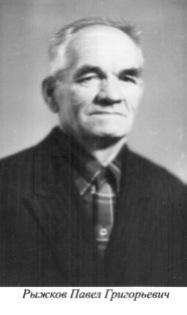 Рыжов Павел Григорьевич