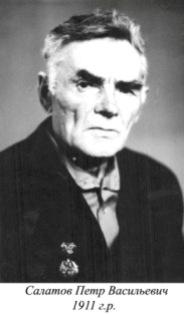 Салатов Петр Васильевич