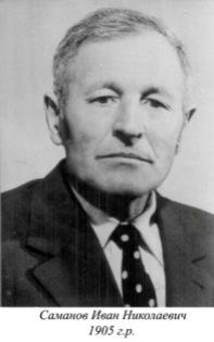Саманов Иван Николаевич