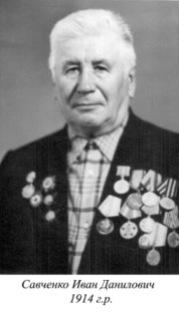 Савченко Иван Данилович