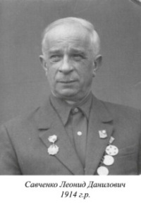 Савченко Леонид Данилович