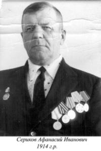 Сериков Афанасий Иванович