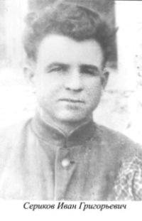 Сериков Иван Григорьевич