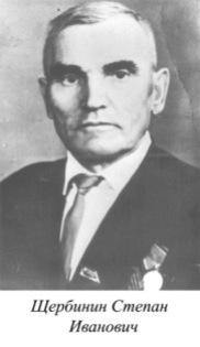 Щербинен Степан Иванович