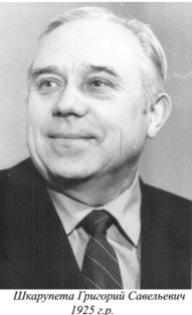 Шкарупета Григорий Савеливич