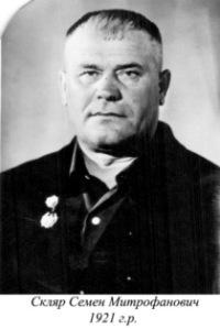 Скляр Семен Митрофанович