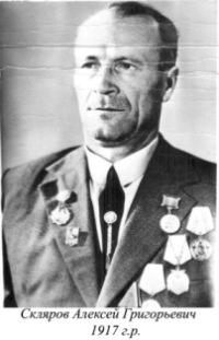 Скляров Алексей Григорьевич