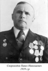 Скороходов Павел Николайович